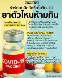 ย้ำอีกครั้ง!!! ยาตัวไหนห้ามกิน ก่อนฉีดวัคซีนโควิด-19