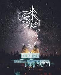 كل عام وانتم بخير عيد اضحى مبارك - المصمم ادم حلس
