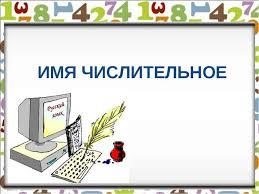Презентация по русскому языку на тему Имя числительное  ИМЯ ЧИСЛИТЕЛЬНОЕ