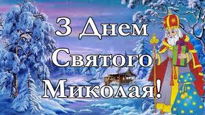 Картинки по запросу день святого Миколая