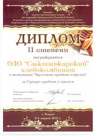 Награды и достижения Фотогалерея Сыктывкархлеб Диплом ii степени в номинации Булочные сдобные изделия