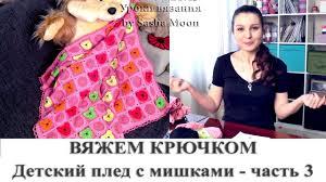 <b>Детский плед</b> с <b>мишками</b> - урок №3. МАСТЕР-КЛАСС - вязание ...