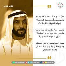 فرسان الإمارات no Twitter: