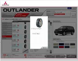Tire Chains For 07 Outlander Mitsubishi Forum