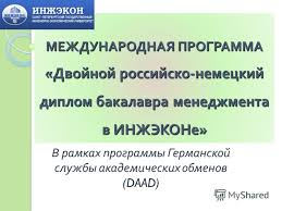 Презентация на тему МЕЖДУНАРОДНАЯ ПРОГРАММА Двойной российско  1 МЕЖДУНАРОДНАЯ ПРОГРАММА