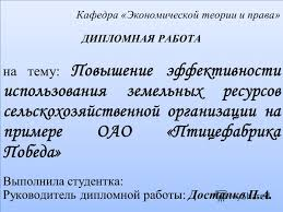 Презентация на тему Кафедра Экономической теории и права  1 Кафедра Экономической теории и права ДИПЛОМНАЯ РАБОТА
