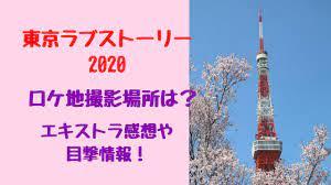 東京ラブストーリー 2020 感想