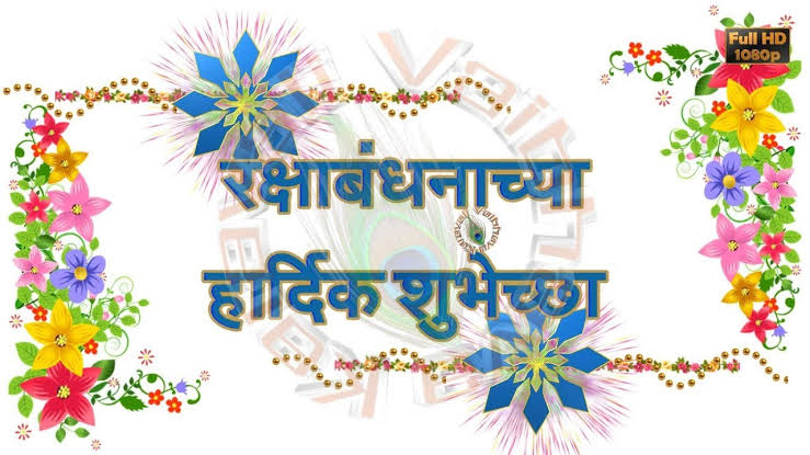 raksha bandhan greetings in marathi