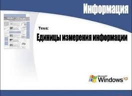 Реферат единица измерения информации реферат единица измерения информации