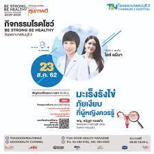 โรงพยาบาลธนบุรี2 ขอเชิญร่วมกิจกรรมโรดโชว์ - โรงพยาบาลธนบุรี 2 (Thonburi 2  Hospital)