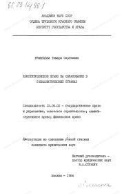 Диссертация на тему Конституционное право на образование в  Диссертация и автореферат на тему Конституционное право на образование в социалистических странах dissercat