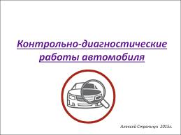Контрольно диагностические работы автомобиля презентация онлайн Контрольно диагностические работы автомобиля