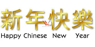 I appreciate your leadership and support throughout this past year. Chinese New Year Wishes Messages Greetings