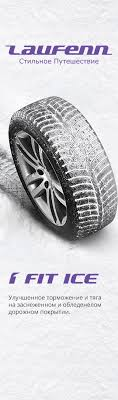 <b>Шина Pirelli Winter Ice</b> Zero 2 245/45 R18 H 100 в Владимире ...