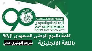 مقطع عن رؤية 2030 بالانجليزي I اليوم الوطني السعودي 90 (مقطع انجليزي مترجم)  - YouTube