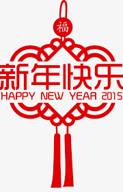 New Year Blessing Word Red Lantern Chinese New Year Png And Psd
