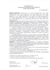 Филиппова Л С МГПУ Протокол заседания диссертационного совета при приеме к защите диссертации Дата публикации 29 06 2017