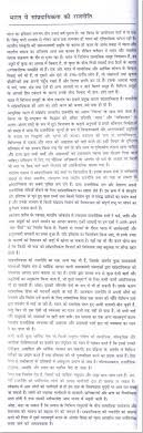 essays on n politics  n politics essay short essay on n government and politics