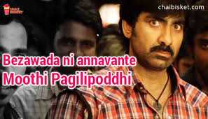 10 Things You Dont Say To A Vijayawada Guy Chai Bisket