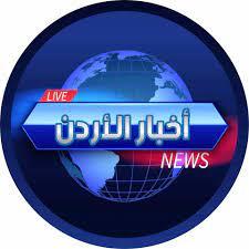 أخبار الأردن-اليوم atualizou a foto... - أخبار الأردن-اليوم