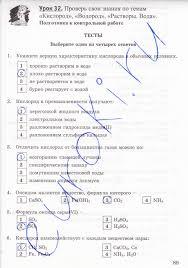 Контрольная работа по химии класс рудзитис ответы Интересное в  Термобелье контрольная работа по химии 8 класс рудзитис ответы norveg это термобелье