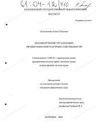 Диссертация на тему Некоммерческие организации правосубъектность  Диссертация и автореферат на тему Некоммерческие организации правосубъектность и право собственности dissercat
