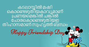 Friendship Day 40 Quotes Wishes Messages SMS Images In Malayalam Enchanting Malayalam Messages