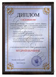 Подарок руководителю Бюро рекламных технологий диплом звезда диплом лучшему руководителю