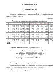 Контрольная по эконометрике вариант Контрольные работы Банк  Контрольная по эконометрике вариант 5 01 05 10
