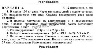ГДЗ по математике для класса А С Чесноков контрольная работа  учебник контрольная работа Виленкин К 12 В3 ГДЗ учебник по математике 5 класс дидактические материалы А С