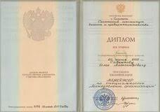 Диплом менеджера belorechensk biz Диплом клерка