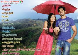 Love Picture With Quotes In Tamil Wallpapersimagesorg