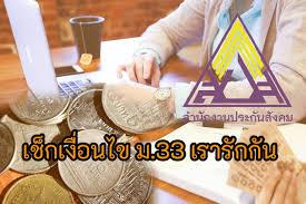 ม.33เรารักกัน คืออะไร เช็กเงื่อนไขเยียวยาม.33 ประกันสังคม รับเงินหลักพัน    The Thaiger ข่าวไทย