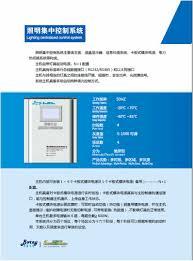 Advantage Lighting System Lighting Centralized Control System