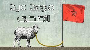 موعد عيد الأضحى 2021 – 1442 في المغرب