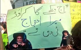 یوم خواتین پر ملک کے مختلف شہروں میں عورت مارچ سوشل میڈ یا پر پلے کارڈز سامنے آگئے