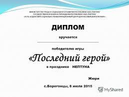 Презентация на тему ДИПЛОМ вручается победителю игры Последний  4 МИНИСТЕРСТВО
