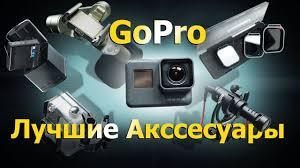 <b>GoPro</b>. Нужные <b>Аксессуары</b>. Для моделей Гоупро <b>Hero</b> 5, 6, 7 ...