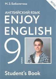 enjoy english Английский с удовольствием класс Учебник для  enjoy english Английский с удовольствием 9 класс Учебник для общеобразовательных учреждений