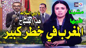 صادم المغرب في خطر كبير هدا الصباح التفاصيل في اخبار الصباح اليوم الجمعة 06  غشت #اخبار_المغرب_اليوم - YouTube