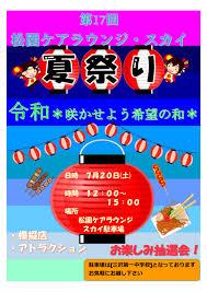 201907 夏祭りのお知らせ 楽晴会