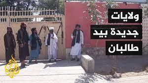 سيطرة حركة طالبان على 7 ولايات جديدة في أفغانستان - YouTube