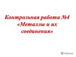 Презентация на тему Контрольная работа Металлы и их  1 Контрольная работа 4 Металлы и их соединения