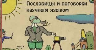 и поговорки научным языком Пословицы и поговорки научным языком
