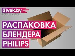 Распаковка - <b>Блендер стационарный Philips HR2602/00</b> - YouTube