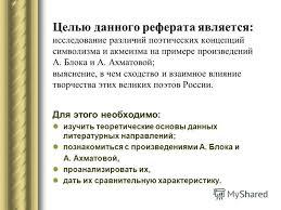 Презентация на тему Сходство и различия поэтических концепций  2 Целью данного реферата