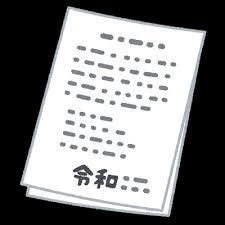 新元号令和を発表する官房長官いらすとやがさっそくイラスト化