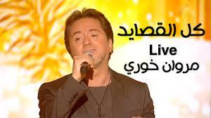كل القصايد - مروان خوري - برنامج كل يوم جمعة - YouTube
