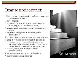 Презентация на тему Как правильно готовиться к написанию диплома  3 Этапы подготовки Подготовка дипломной работы включает следующие этапы 1 выбор темы