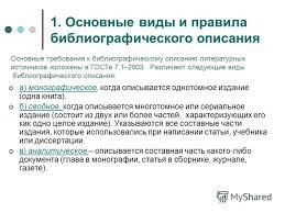 Презентация на тему Реализация требований библиографического  2 1 Основные виды и правила библиографического описания